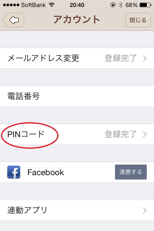 アカウント設定画面からPINコードへ